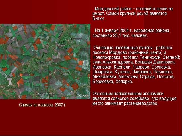 Мордовский район – степной и лесов не имеет. Самой крупной рекой является Би...