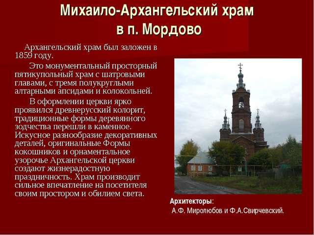 Михаило-Архангельский храм в п. Мордово Архангельский храм был заложен в 1859...
