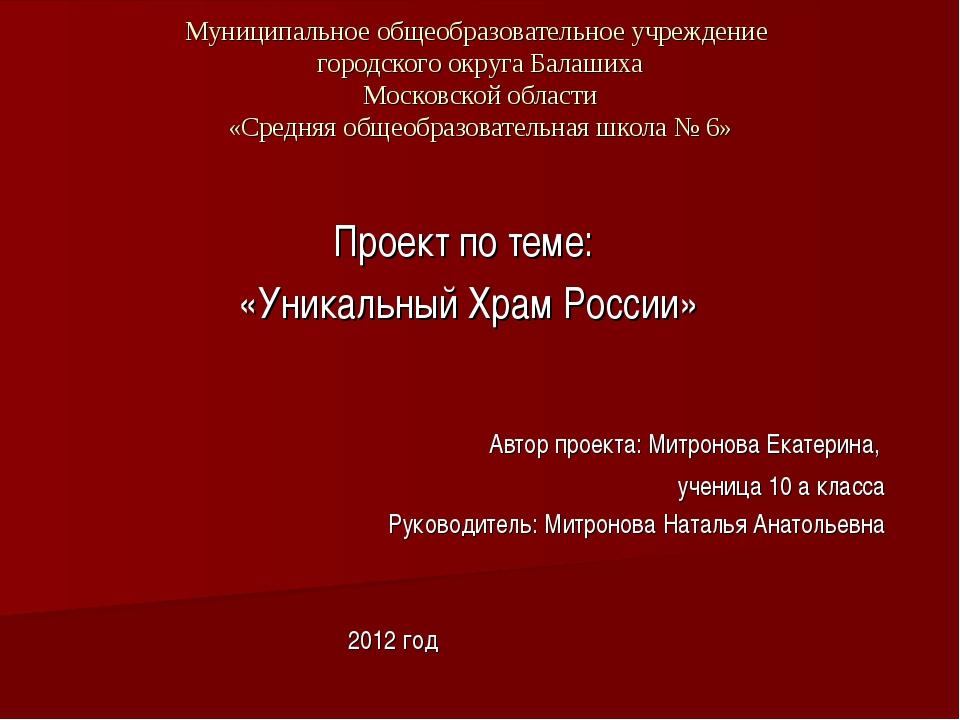 Муниципальное общеобразовательное учреждение городского округа Балашиха Моско...