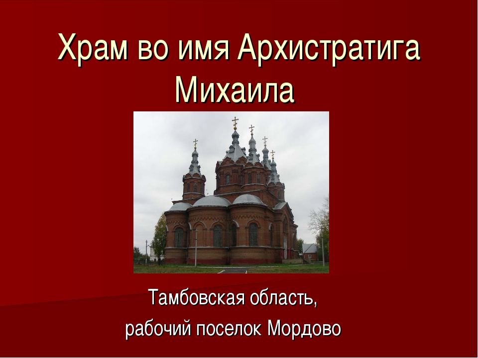 Храм во имя Архистратига Михаила Тамбовская область, рабочий поселок Мордово