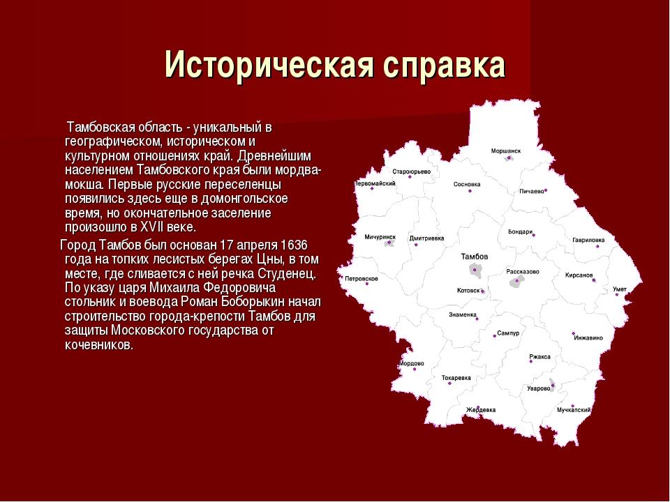 Историческая справка Тамбовская область - уникальный в географическом, истор...