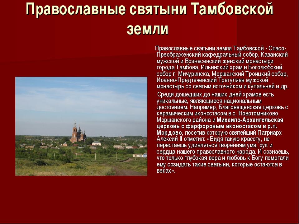 Православные святыни Тамбовской земли Православные святыни земли Тамбовской -...