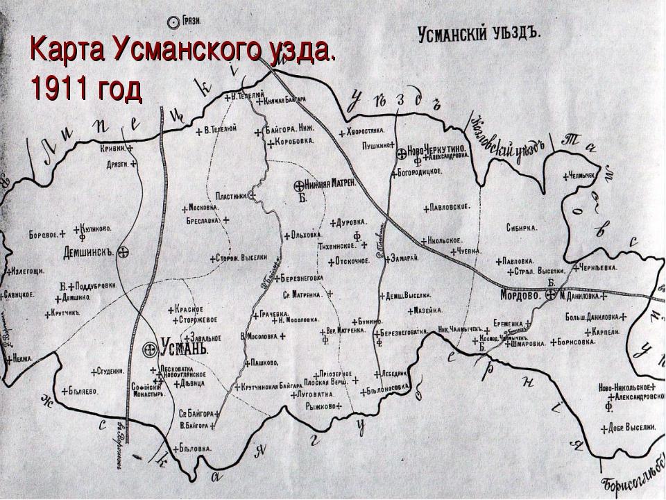 Карта Усманского узда. 1911 год