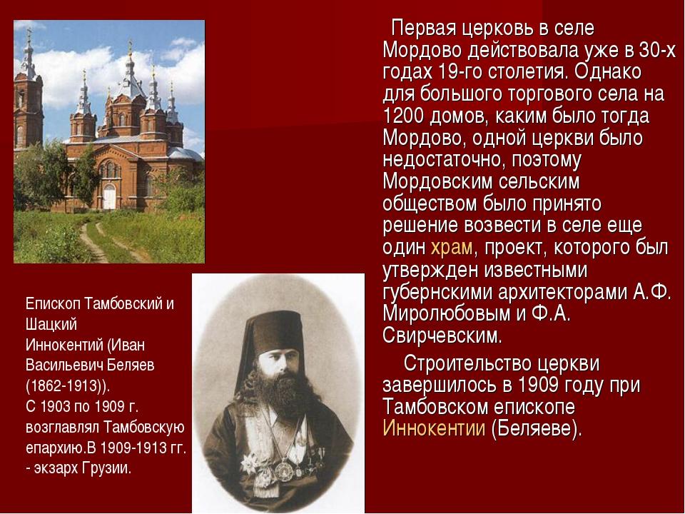 Первая церковь в селе Мордово действовала уже в 30-х годах 19-го столетия. О...