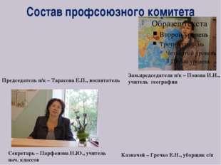 Состав профсоюзного комитета Зам.председателя п/к – Попова И.И., учитель геог