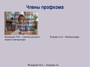 Члены профкома Васильева Т.И. – учитель русского языка и литературы Кожина А.