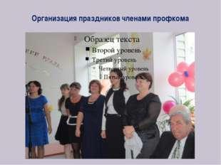 Организация праздников членами профкома