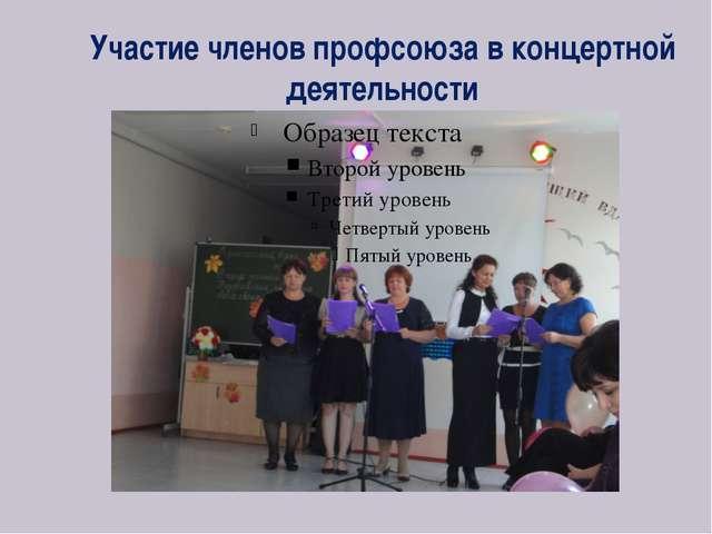 Участие членов профсоюза в концертной деятельности