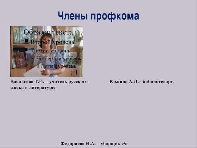 Члены профкома Васильева Т.И. – учитель русского языка и литературы Кожина А....