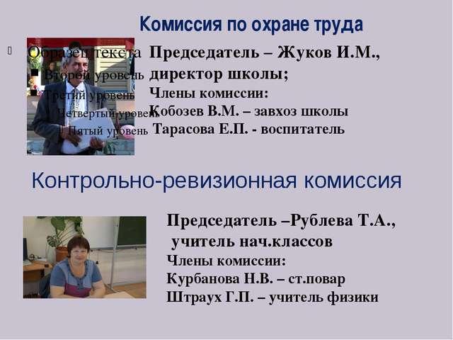 Комиссия по охране труда Председатель – Жуков И.М., директор школы; Члены ком...
