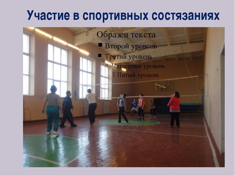 Участие в спортивных состязаниях