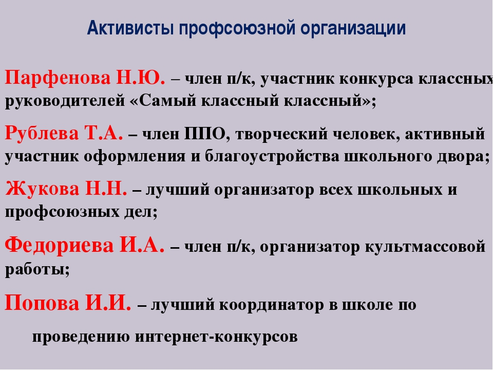 Активисты профсоюзной организации Парфенова Н.Ю. – член п/к, участник конкурс...