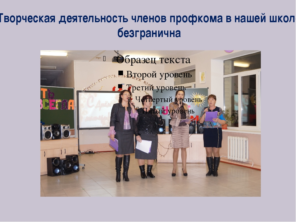 Творческая деятельность членов профкома в нашей школе безгранична