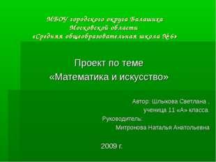 МБОУ городского округа Балашиха Московской области «Средняя общеобразователь