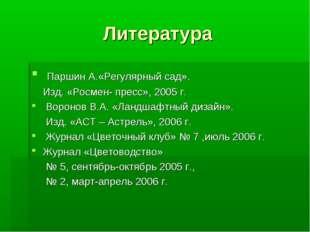 Литература Паршин А.«Регулярный сад». Изд. «Росмен- пресс», 2005 г. Воронов В