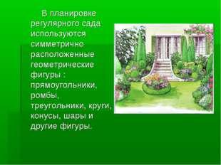 В планировке регулярного сада используются симметрично расположенные геометр