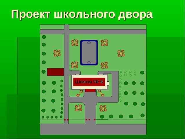 Проект школьного двора