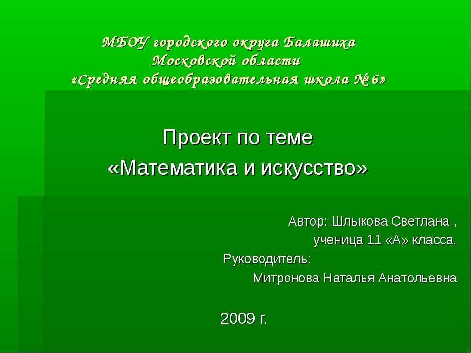 МБОУ городского округа Балашиха Московской области «Средняя общеобразователь...
