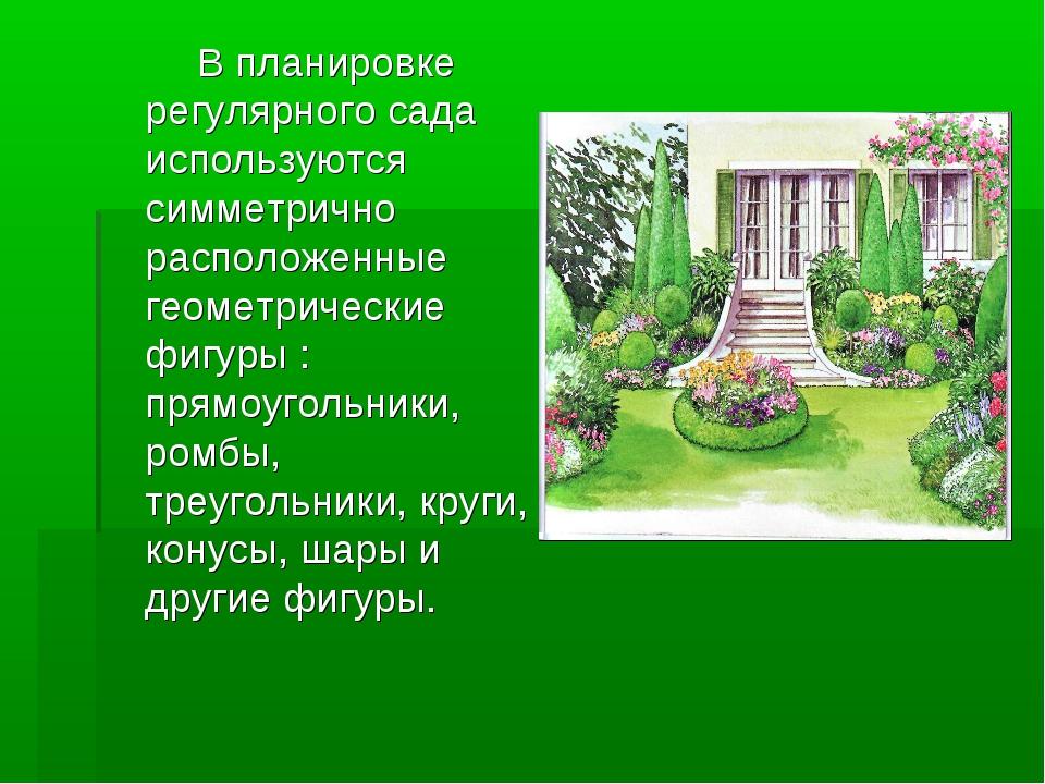 В планировке регулярного сада используются симметрично расположенные геометр...