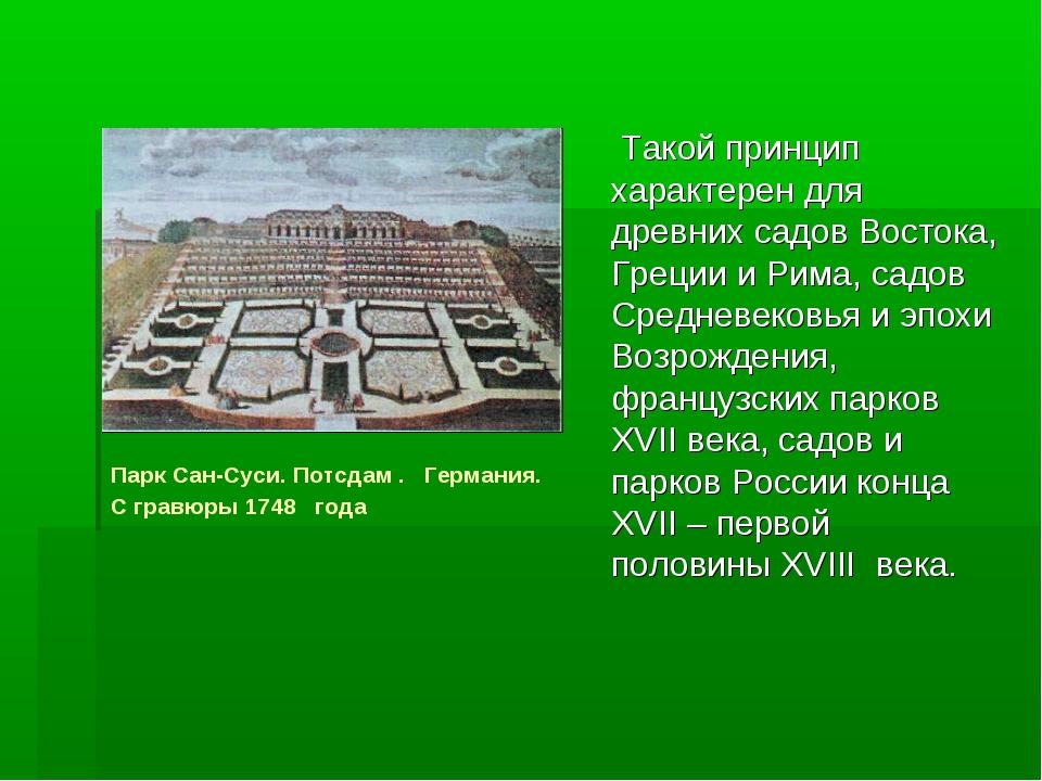 Такой принцип характерен для древних садов Востока, Греции и Рима, садов Сре...