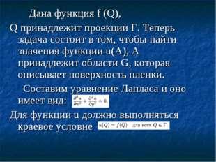 Дана функция f (Q), Q принадлежит проекции Г. Теперь задача состоит в том, ч