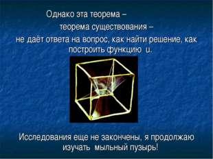 Однако эта теорема – теорема существования – не даёт ответа на вопрос, как н