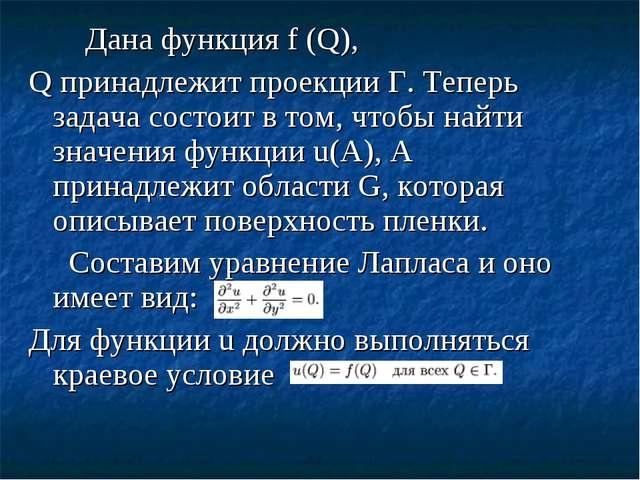 Дана функция f (Q), Q принадлежит проекции Г. Теперь задача состоит в том, ч...