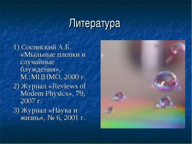 Литература 1) Сосинский А.Б. «Мыльные пленки и случайные блуждения», М.:МЦНМО...