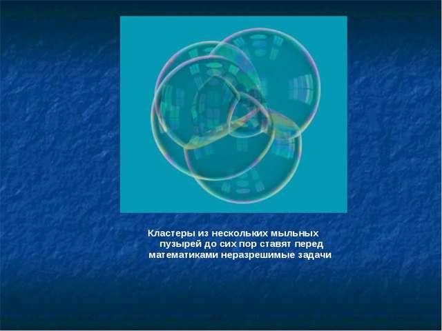 Кластеры из нескольких мыльных пузырей досих пор ставят перед математиками н...