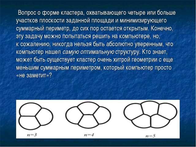 Вопрос оформе кластера, охватывающего четыре или больше участков плоскости...