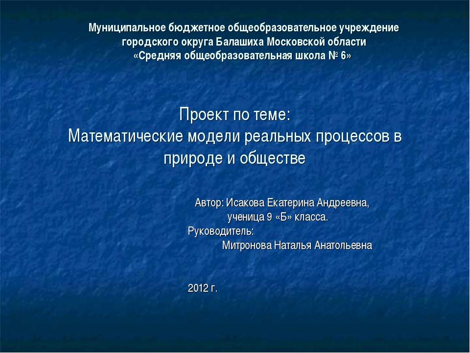 Проект по теме: Математические модели реальных процессов в природе и обществе...