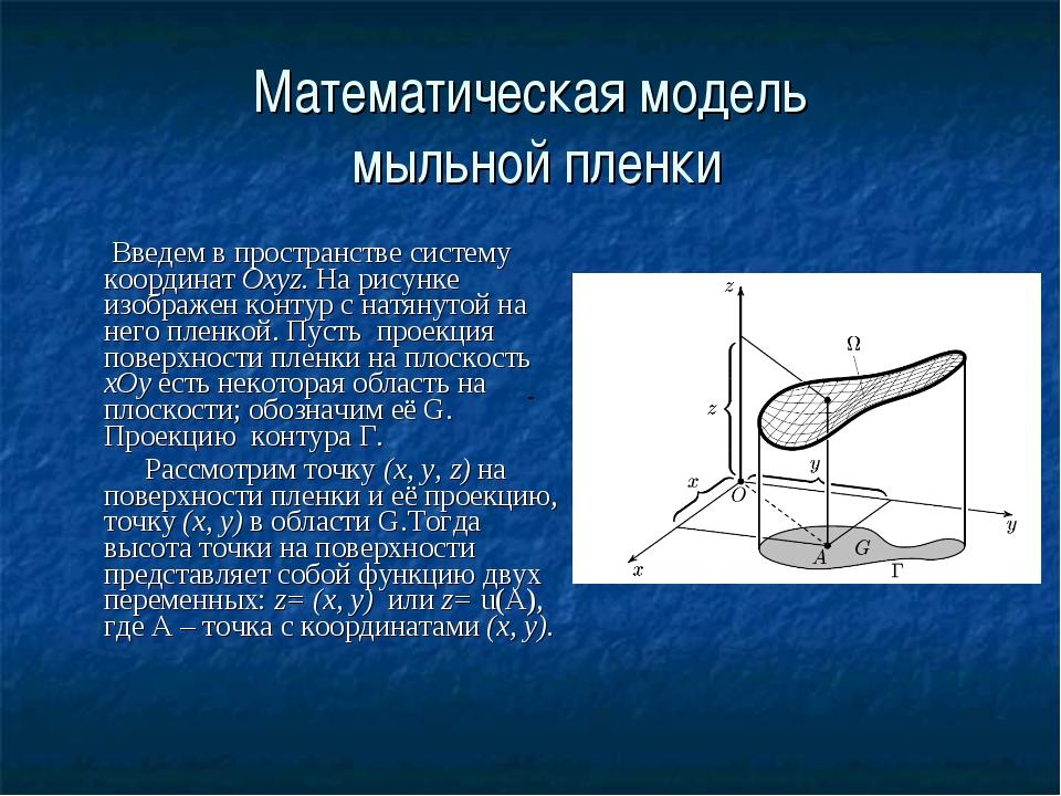 Математическая модель мыльной пленки Введем в пространстве систему координат...