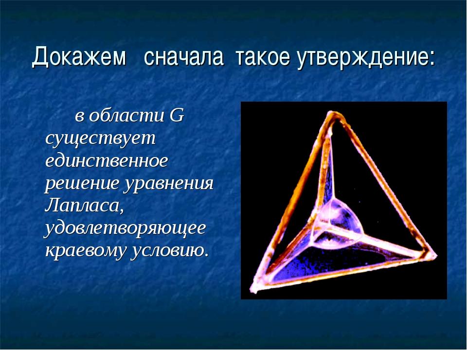 Докажем сначала такое утверждение: в области G существует единственное решени...