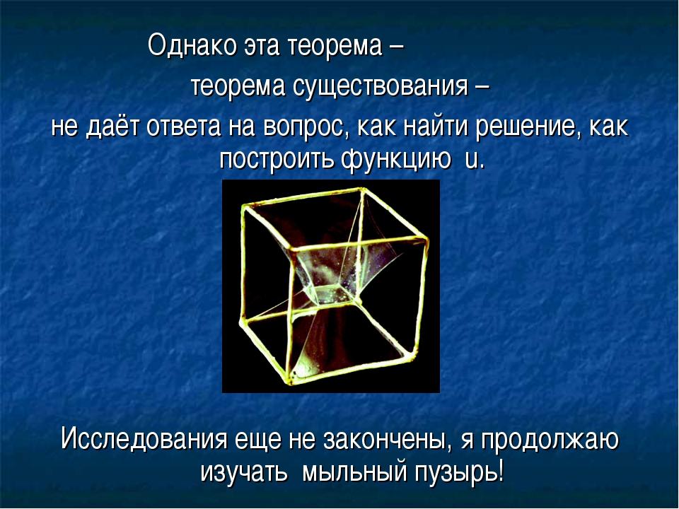 Однако эта теорема – теорема существования – не даёт ответа на вопрос, как н...