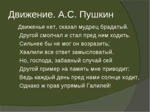 Движение. А.С. Пушкин Движенья нет, сказал мудрец брадатый. Другой смолчал и