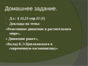 Домашнее задание. Д.з.: § 22,23 упр.21 (1) Доклады на темы: «Реактивное движе