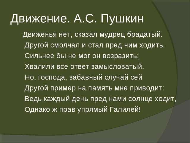 Движение. А.С. Пушкин Движенья нет, сказал мудрец брадатый. Другой смолчал и...