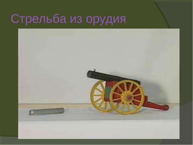 Стрельба из орудия