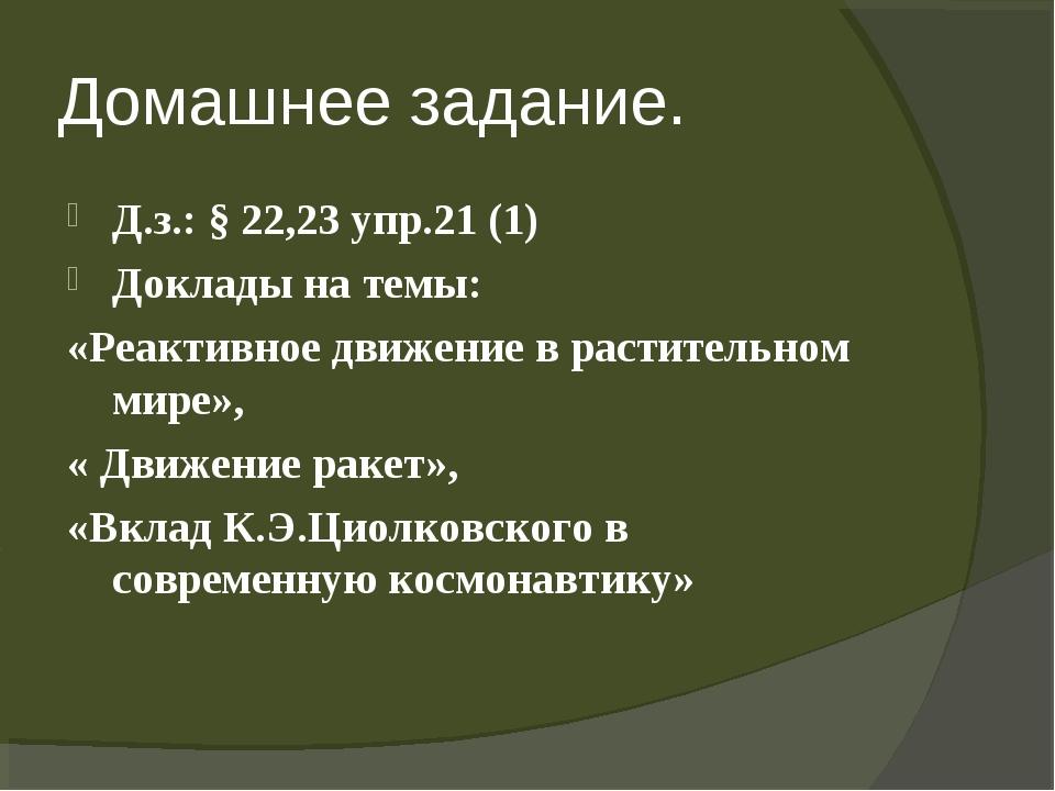 Домашнее задание. Д.з.: § 22,23 упр.21 (1) Доклады на темы: «Реактивное движе...