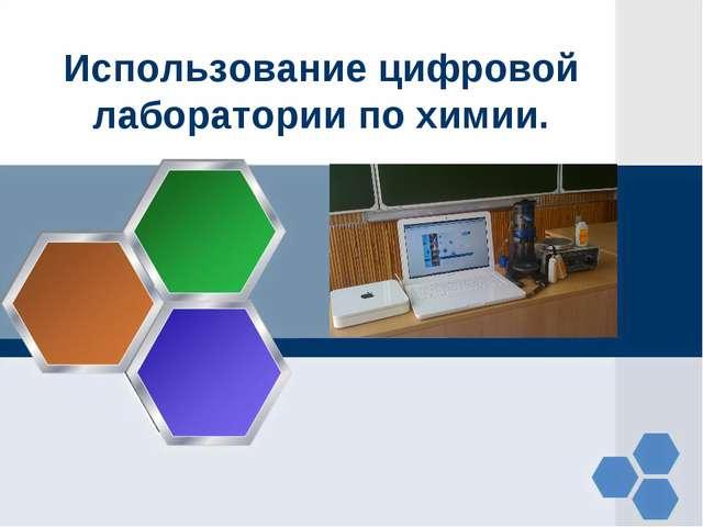 Использование цифровой лаборатории по химии.