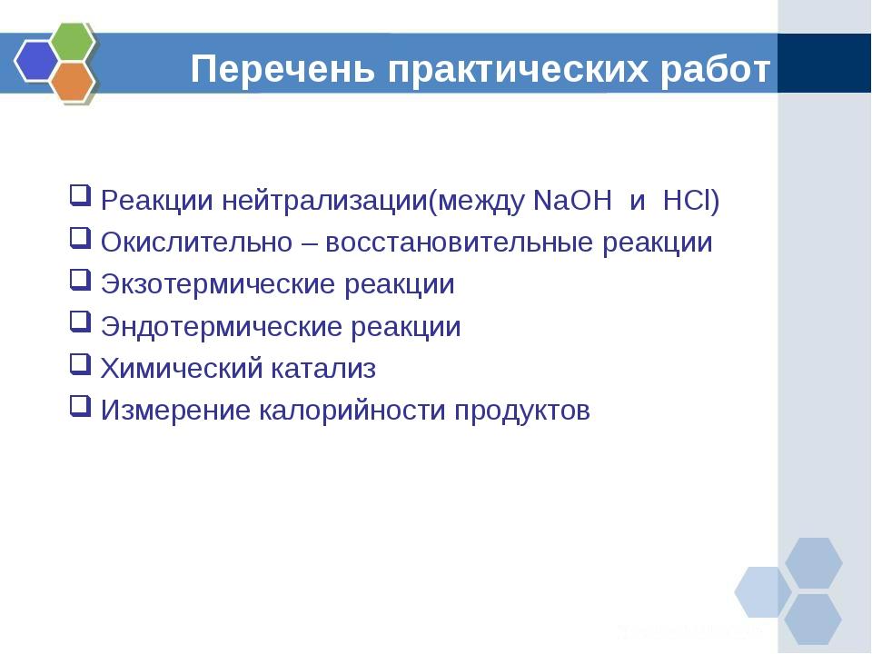 Перечень практических работ Реакции нейтрализации(между NaOH и HCl) Окислите...