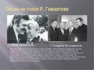 Песни на стихи Р. Гамзатова Многие стихи Расула Гамзатова стали песнями. Они