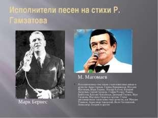 Исполнители песен на стихи Р. Гамзатова Исполнителями этих песен стали извест