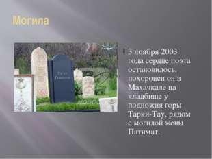 Могила 3 ноября 2003 года сердце поэта остановилось, похоронен он в Махачкале
