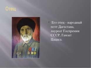 Отец Его отец - народный поэт Дагестана, лауреат Госпремии СССР, Гамзат Цадаса.