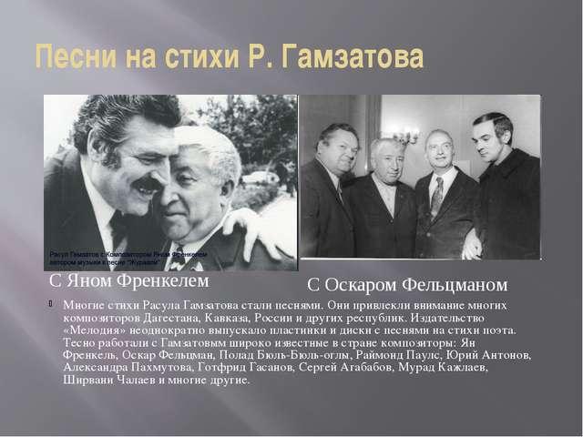 Песни на стихи Р. Гамзатова Многие стихи Расула Гамзатова стали песнями. Они...