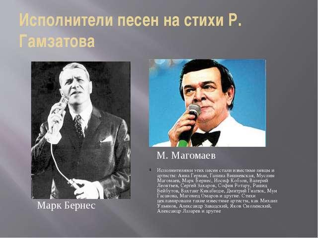 Исполнители песен на стихи Р. Гамзатова Исполнителями этих песен стали извест...