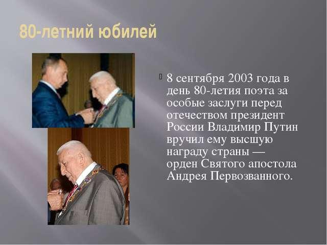 80-летний юбилей 8 сентября 2003 года в день 80-летия поэта за особые заслуги...