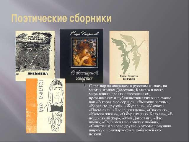 Поэтические сборники С тех пор на аварском и русском языках, на многих языках...