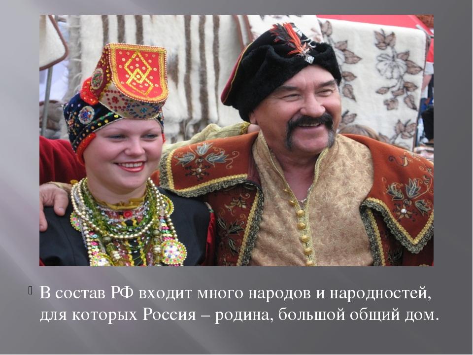 В состав РФ входит много народов и народностей, для которых Россия – родина,...